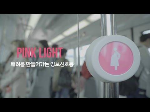 """임산부 배려를 위한 양보신호등 """"핑크라이트(Pink Light)"""""""